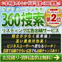 『360捜索(サンリューリン検索)』リスティング広告出稿サービス